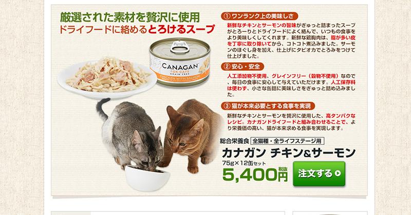 カナガン 缶詰